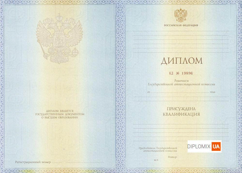 дипломы российского образца